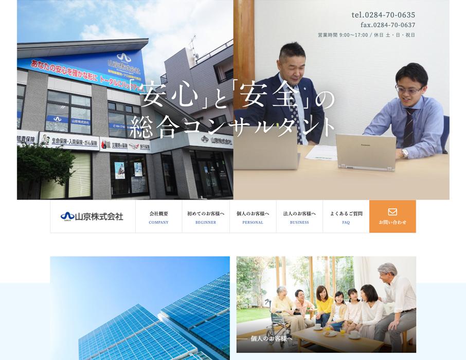 山京株式会社PC