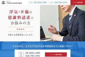 千代田中央法律事務所 慰謝料請求LP