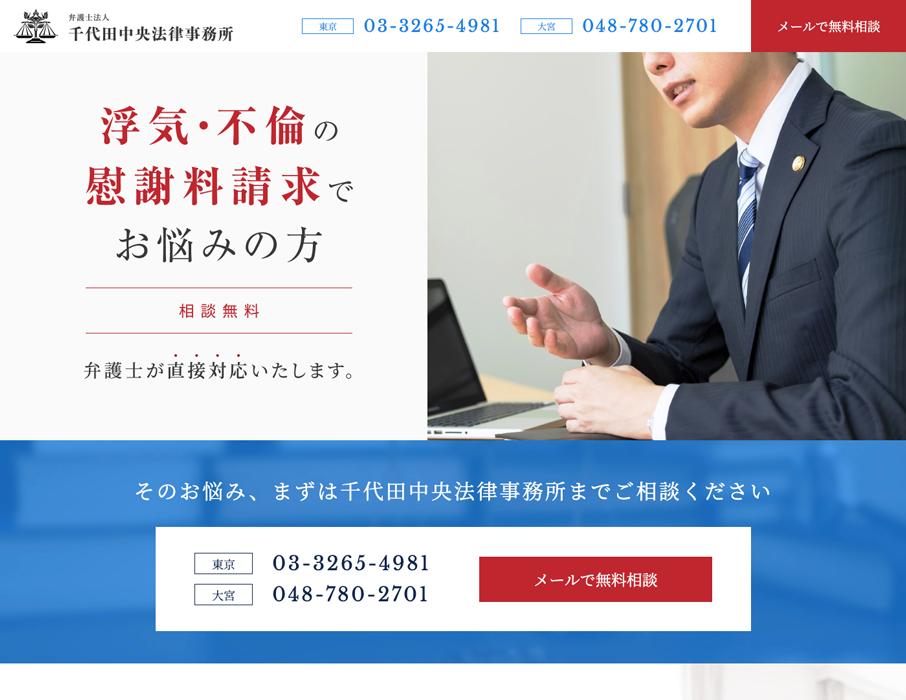 千代田中央法律事務所 慰謝料請求LPPC