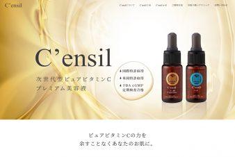 C'ensil(センシル)