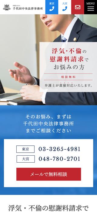 千代田中央法律事務所 慰謝料請求LPSP