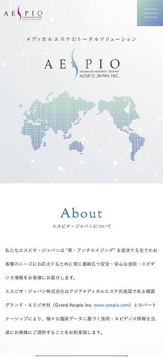エスピオ・ジャパンSP