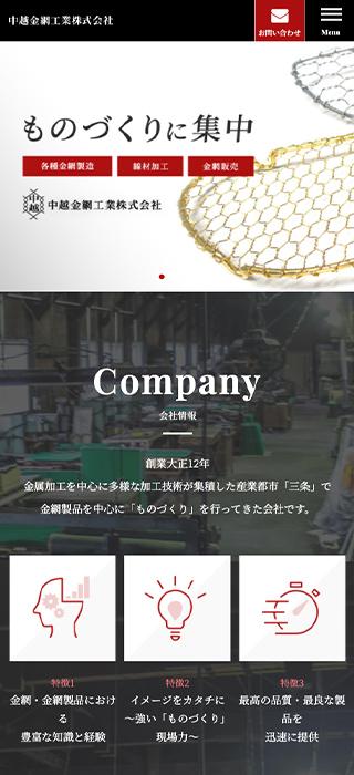 中越金網工業株式会社SP