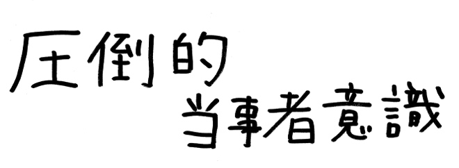 横井座右の銘