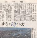 新潟日報朝刊(11/29)に弊社代表本間インタビューが掲載されま