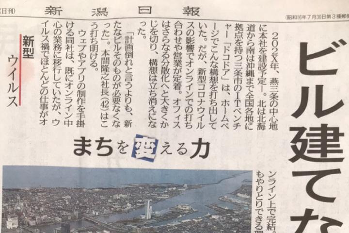 新潟日報朝刊(11/29)に弊社代表本間インタビューが掲載されました
