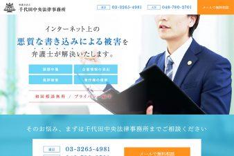 千代田中央法律事務所LP