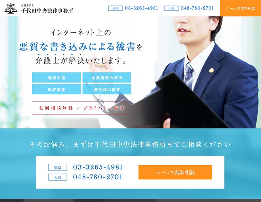 千代田中央法律事務所LPPC