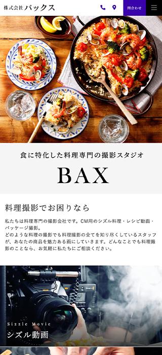 株式会社バックスSP