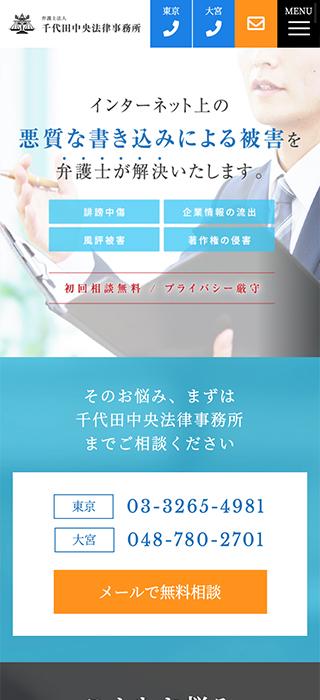 千代田中央法律事務所LPSP