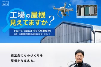 工場の屋根点検~ドローン空撮の屋根点検~