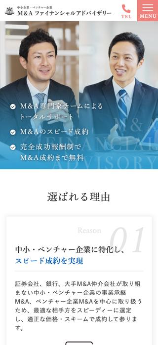 千代田中央法律事務所LP(M&A)SP
