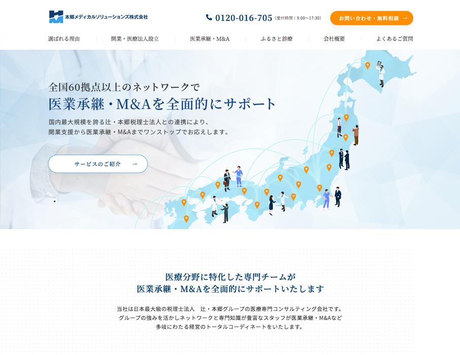 本郷メディカルソリューションズ株式会社PC