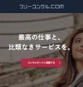 フリーコンサル.COMに「applimo」の紹介記事が掲載されま