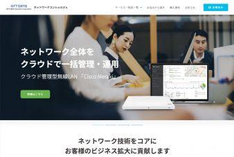 ネットワークコンシェルジュ(NTTデータ ジェトロニクス)