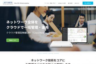 ネットワークコンシェルジュ(NTTデータ ルウィーブ)