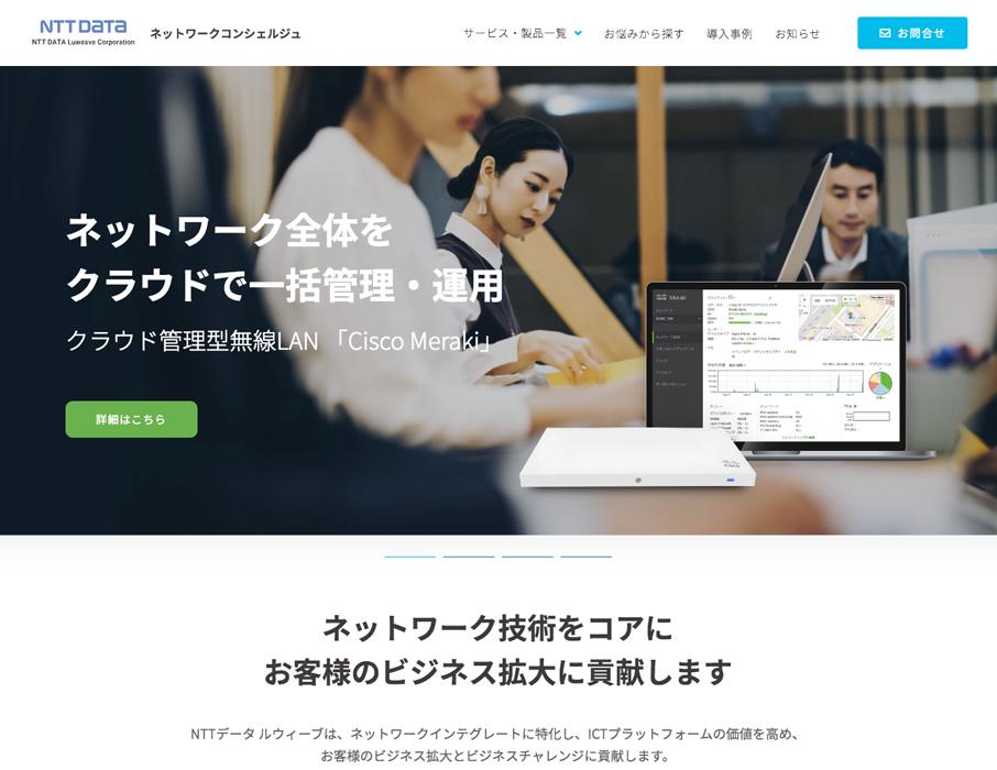 ネットワークコンシェルジュ(NTTデータ ルウィーブ)PC