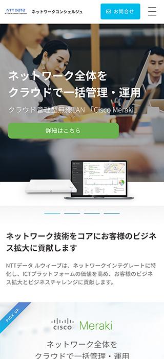 ネットワークコンシェルジュ(NTTデータ ルウィーブ)SP