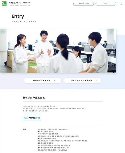 採用エントリー / 募集要項