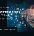 「【Meets/ONLINE LIVE】アプリで消費者を惹き付け